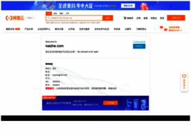 naizhe.com