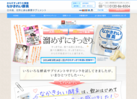 naka-kirei.com
