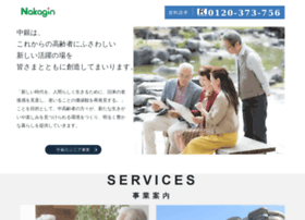 nakagin.co.jp