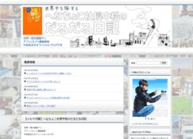 nakamatsu.org