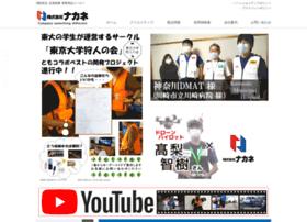 nakane-net.com