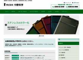 nakano-acl.co.jp