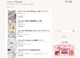 nakashima723.info