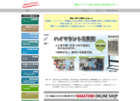 nakatomi-sangyo.com