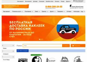nakleykiavto.ru