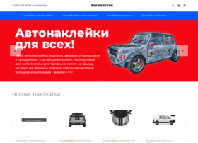 nakleystick.ru
