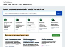 nalogovaya.ru