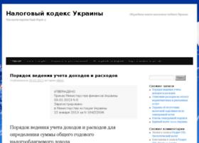 nalogovij-kodeks.com.ua