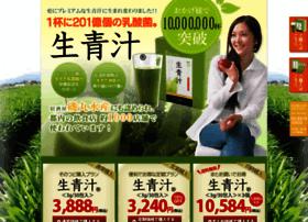namaaojiru.com