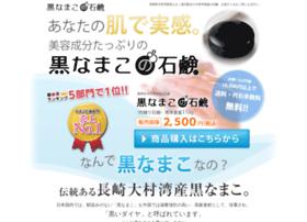 namaco-soap.com