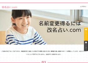 namaehenkou.com