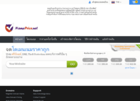 nameprice.net