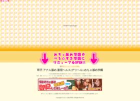 nametakute.com