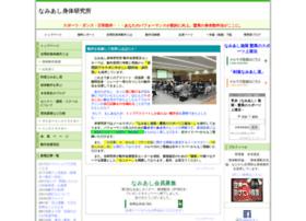 namiashi.net