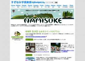 namisuke.com