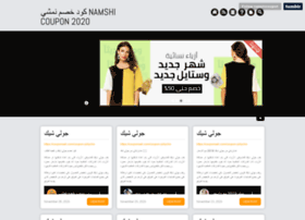 namshicoupon.com