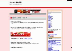 nanaketa-mirai.seesaa.net