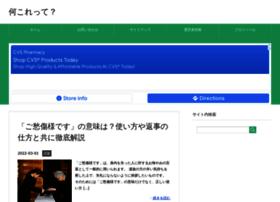 nani-kore.net
