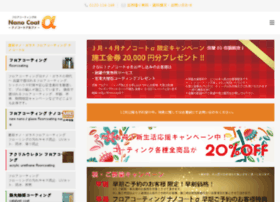 nanocoat.jp