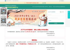 nanping.safetree.com.cn