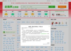 nanyang.ganji.com