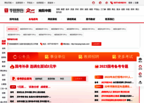 nanyang.huatu.com