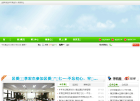 nanzheng.gov.cn