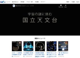 nao.ac.jp