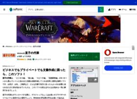 naokonodaihitsu.softonic.jp