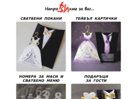 napravihmezavas.com