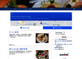 nara-gourmet.com