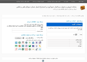 narmafzar.email-banking.ir