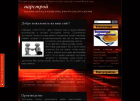 narstroy.ru