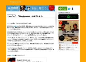 narumi.blog.jp