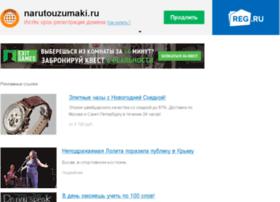 narutouzumaki.ru