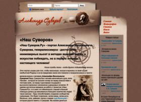 nash-suvorov.ru