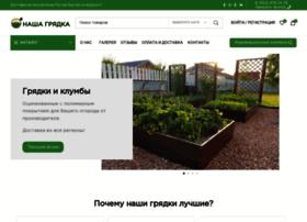 nashagryadka.ru