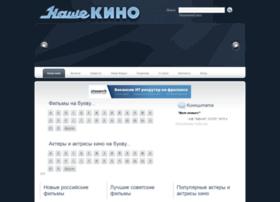 nashekino.ru
