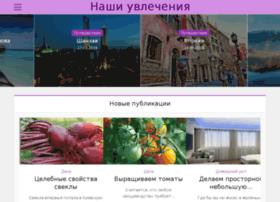 nashi-uvlecheniya.ru