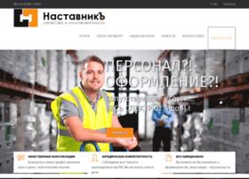 nastavnikspb.ru