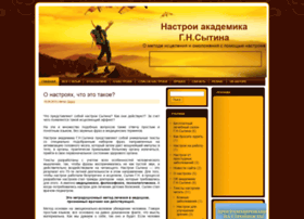 nastroi-sytina.ru