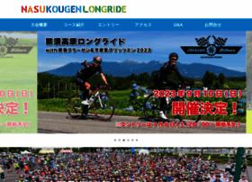 nasukougenlongride.com