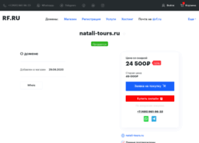 natali-tours.ru