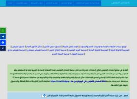 nateega.exam-eg.com