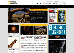 natgeo.nikkeibp.co.jp