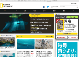 nationalgeographic.co.jp