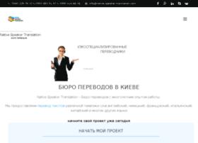 native-speaker-translation.com