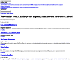 nativemobile.com