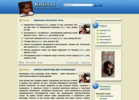 natkin.ru