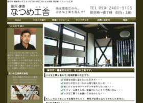 natsume-kousha.com